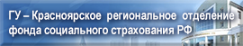 ФСС РФ